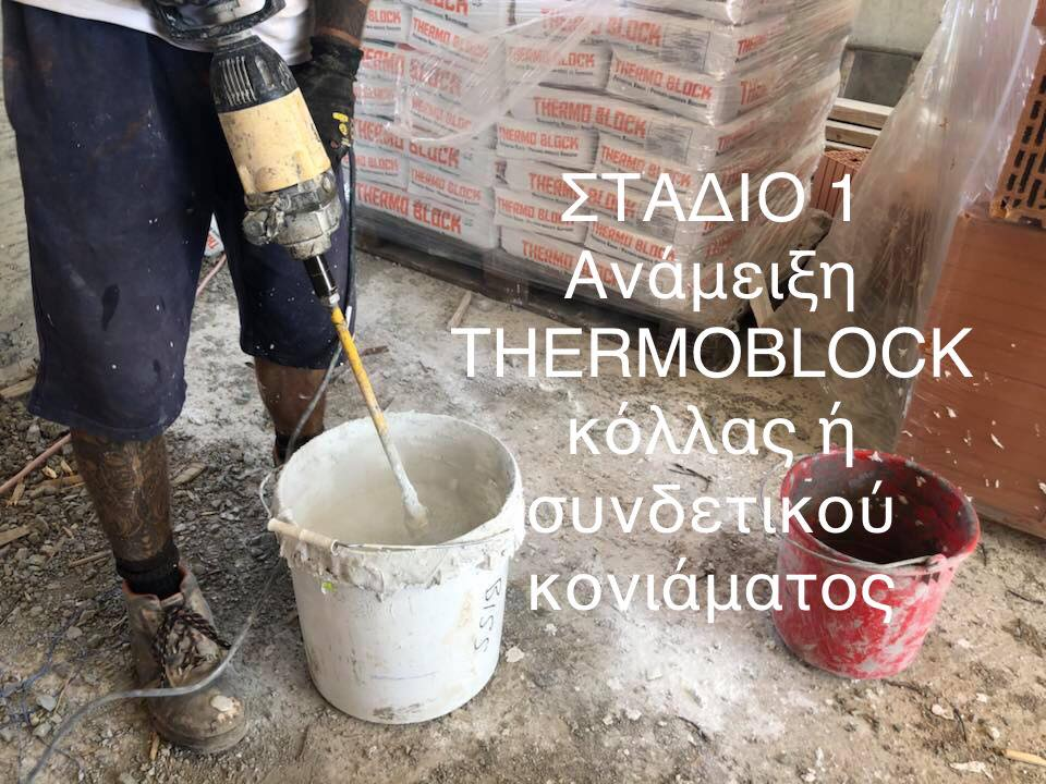 STAGE 1-THERMOBLOCK